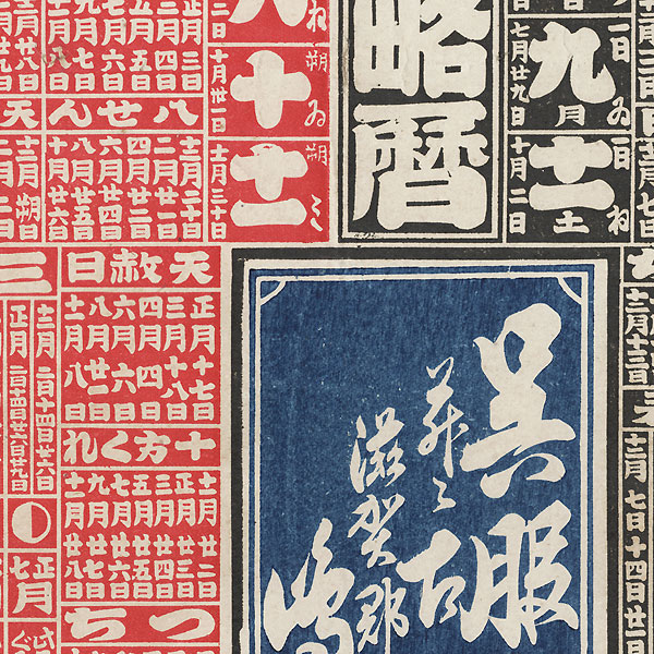 Single Page Calendar for 1902 by Meiji era artist (unsigned)