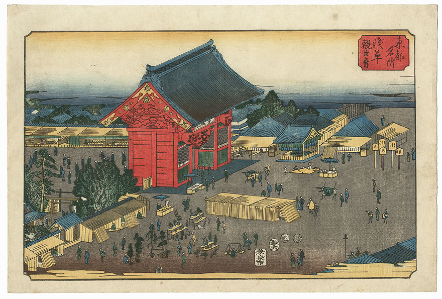 Gate of the Asakusa Kinryuzan, 1853 by Yoshikazu (active circa 1850 - 1870)
