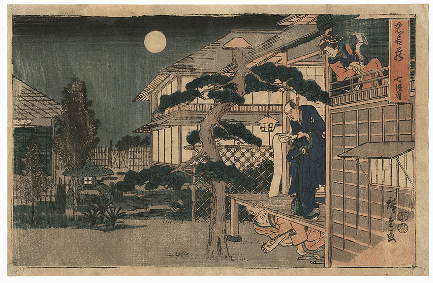 The 47 Ronin, Act 7: The Ichiriki Teahouse in Gion by Hiroshige (1797 - 1858)