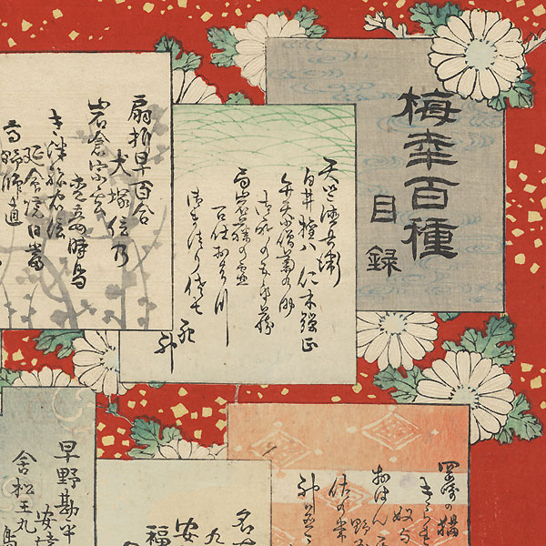 Title Page for One Hundred Roles of Baiko by Kunichika (1835 - 1900)