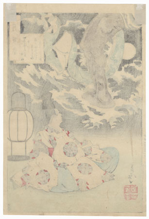 As the Moon Shines Serenely by Yoshitoshi (1839 - 1892)