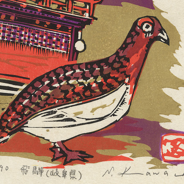 Pheasant and Festival Float, 1990 by Seiko Kawachi (born 1948)