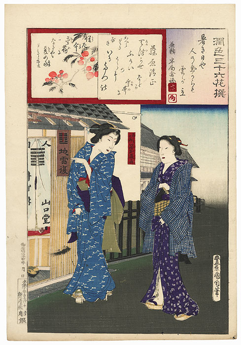 Beauties in Front of a Fortune Teller by Kunichika (1835 - 1900)