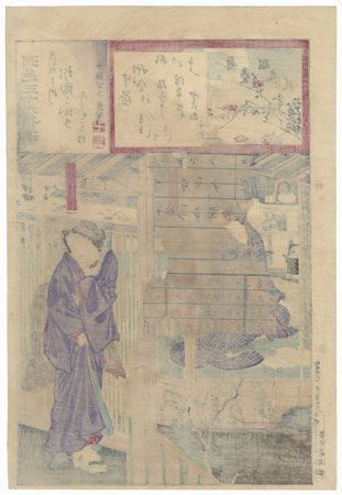 Visitor Arriving by Kunichika (1835 - 1900)