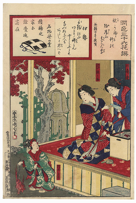 Pouring Sake and Burning Maple Leaves by Kunichika (1835 - 1900)