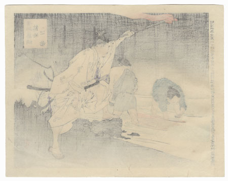 Aoto Fujitsuna Searching for Lost Coins by Meiji era artist (various)