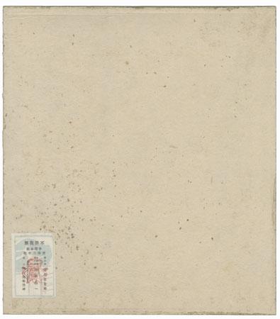 Night Cherry Blossoms, 1936 by Tokuriki (1902 - 1999)