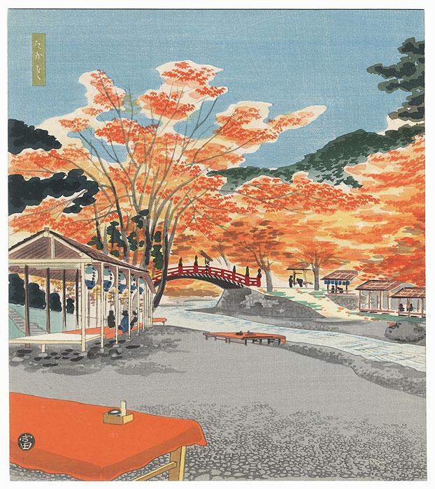 Autumn Leaves at Takao, 1936 by Tokuriki (1902 - 1999)