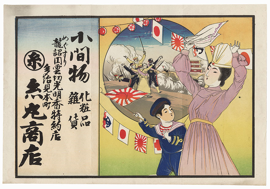Celebrating a Japanese Victory by Meiji era artist (unsigned)