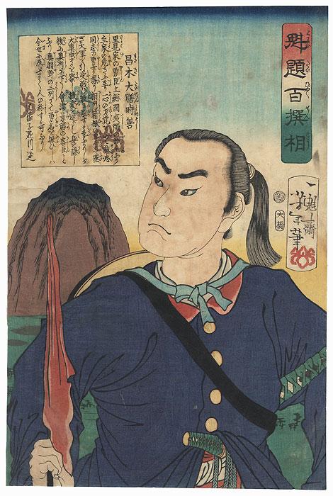Masaki Taizen Tokiyoshi by Yoshitoshi (1839 - 1892)