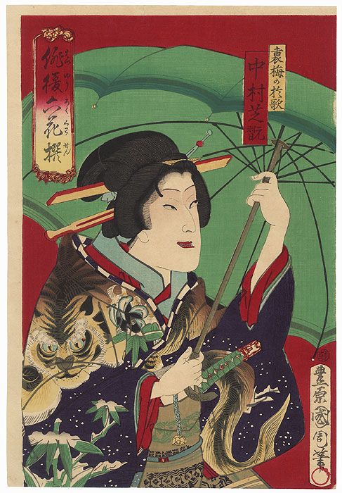 Nakamura Shikan IV by Kunichika (1835 - 1900)