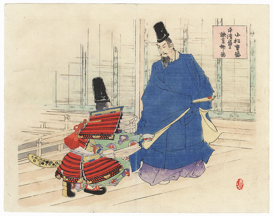 Tugging on a Nobleman's Sleeve by Meiji era artist (various)