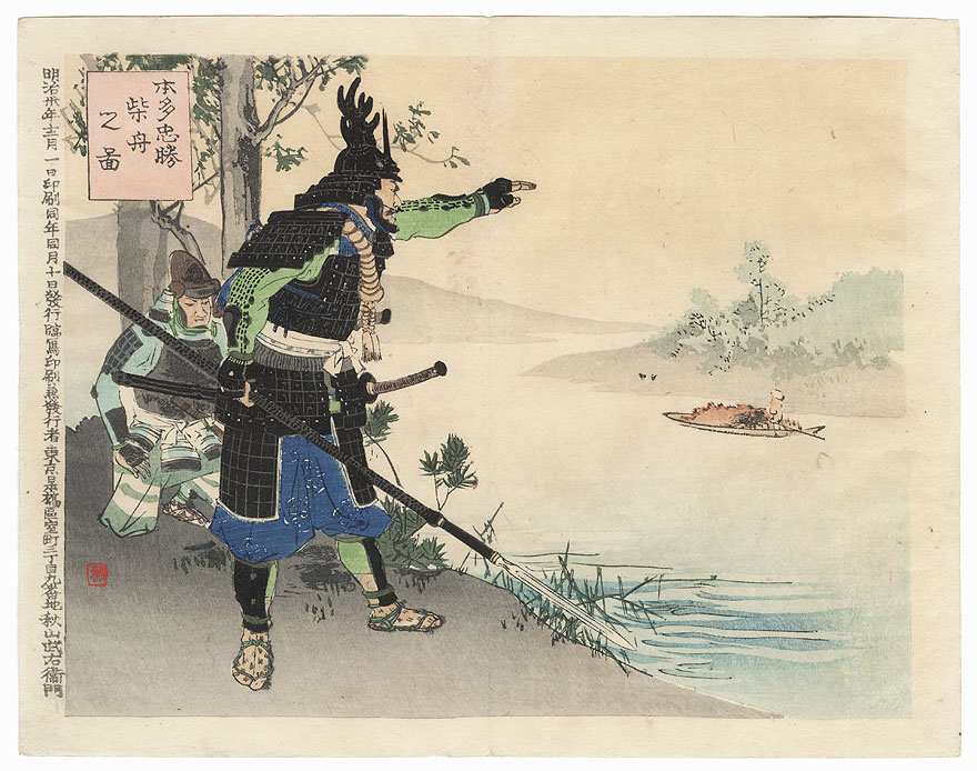 Looking across a River by Meiji era artist (various)