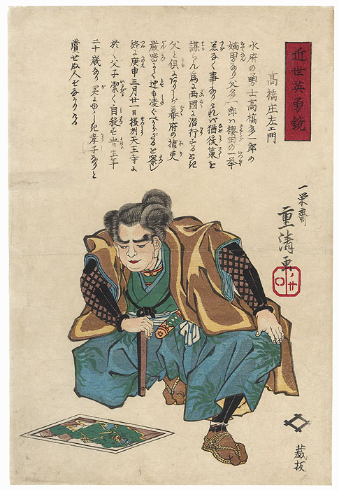 Samurai Studying a Map by Shigekiyo (active circa 1860 - 1890)