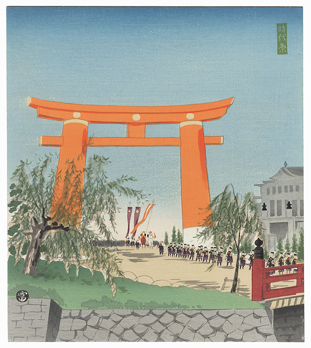 Festival of the Ages, 1936 by Tokuriki (1902 - 1999)