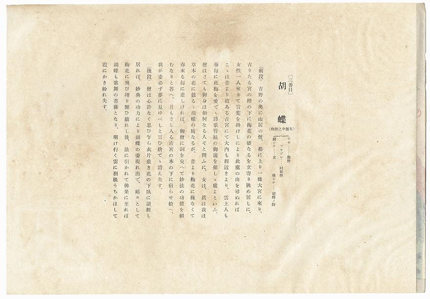 Kocho by Tsukioka Kogyo (1869 - 1927)