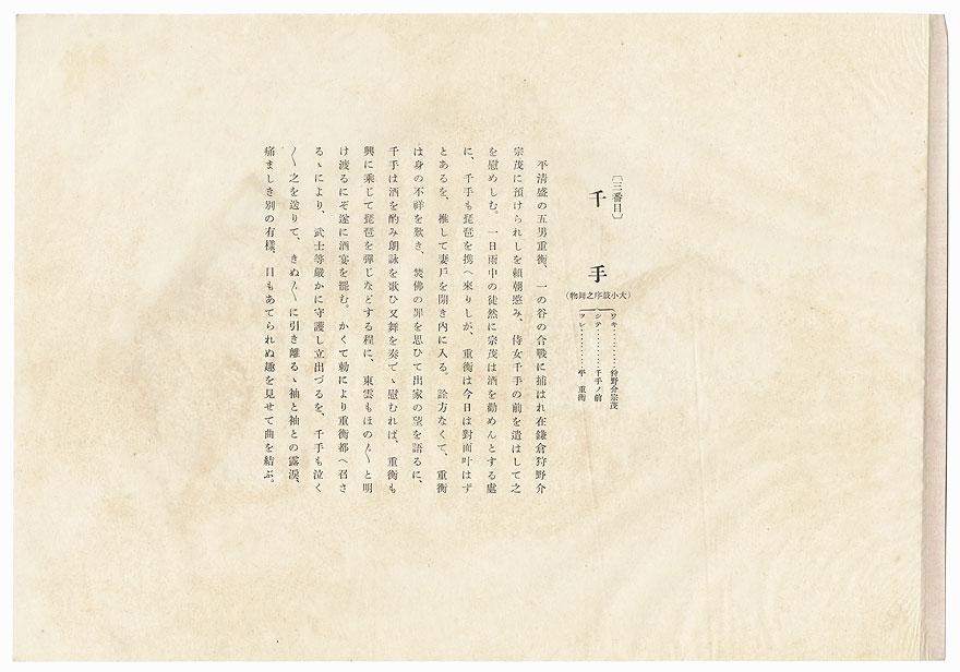 Senju by Tsukioka Kogyo (1869 - 1927)