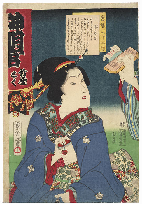 Striking a Spark for Luck by Kunichika (1835 - 1900)