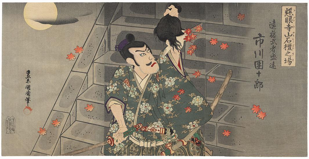 Ichikawa Danjuro as Endo Musha Morito Holding the Head of Kesa Gozen, 1889 by Kunichika (1835 - 1900)