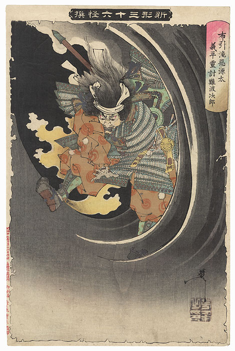 The Ghost of Wicked Genta Yoshihira Attacking Namba Jiro at Nunobiki Waterfall, No. 19, 1889 by Yoshitoshi (1839 - 1892)