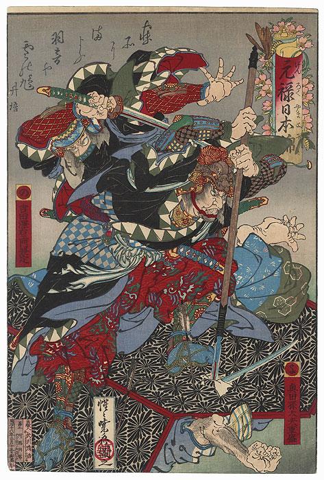 Yoshida Sawaemon Kanesada and Okuda Magodayu Shigemori, 1885 by Kyosai (1831 - 1889)