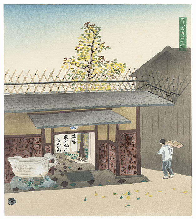 The Potter of Rokubee, 1936 by Tokuriki (1902 - 1999)