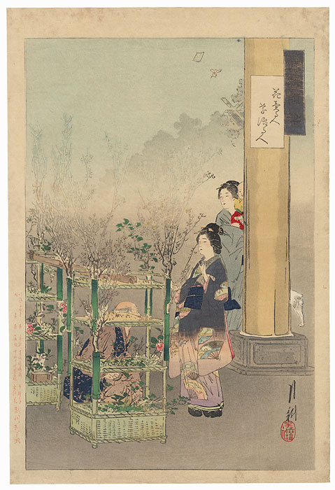 Beauty and Flower Seller  by Gekko (1859 - 1920)