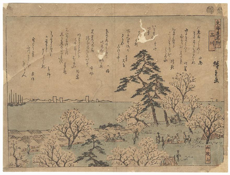 Shinagawa, circa 1840s by Hiroshige (1797 - 1858)