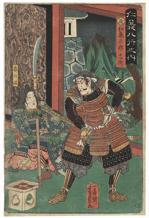 Duty: Izumi Saburo Tadahira by Yoshikazu (active circa 1850 - 1870)