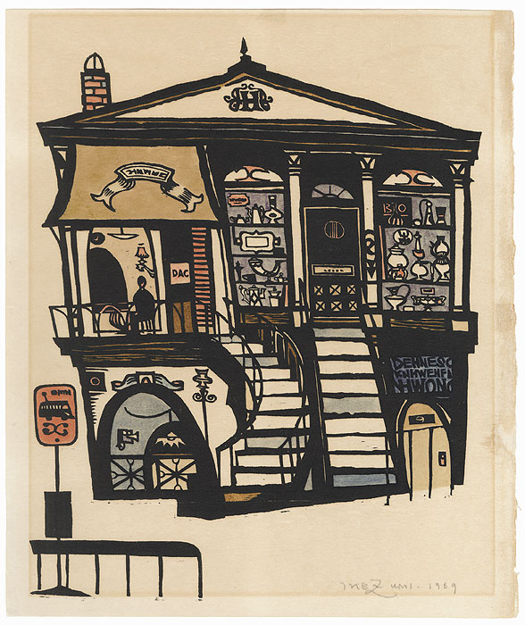 Store, 1969 by Kiyoshi Ikezumi (born 1913)