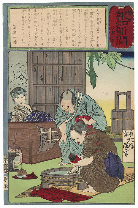 Triplets Born to a Farmer and His Wife in Ono Village, Mino Province by Yoshitoshi (1839 - 1892)