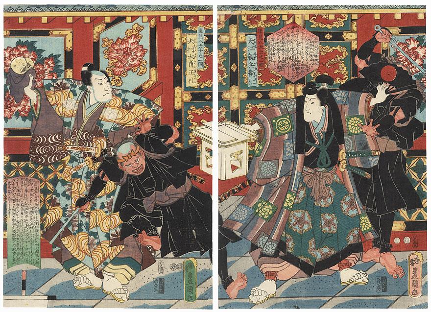 Sawamura Chojuro V as Inumura Daikaku Masanori and Iwai Kumesaburo III as Inue Shinbei Masashi, 1847 - 1850 by Toyokuni III/Kunisada (1786 - 1864)