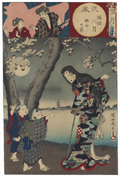 Musashi, Moon over the Sumida River, Lady Hanjo, No. 25 by Chikanobu (1838 - 1912)