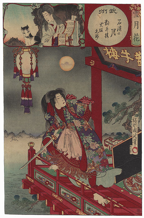 Bushu, Moon over Ishihama, Taigyu Tower, Inuzaka Shino, No. 40 by Chikanobu (1838 - 1912)