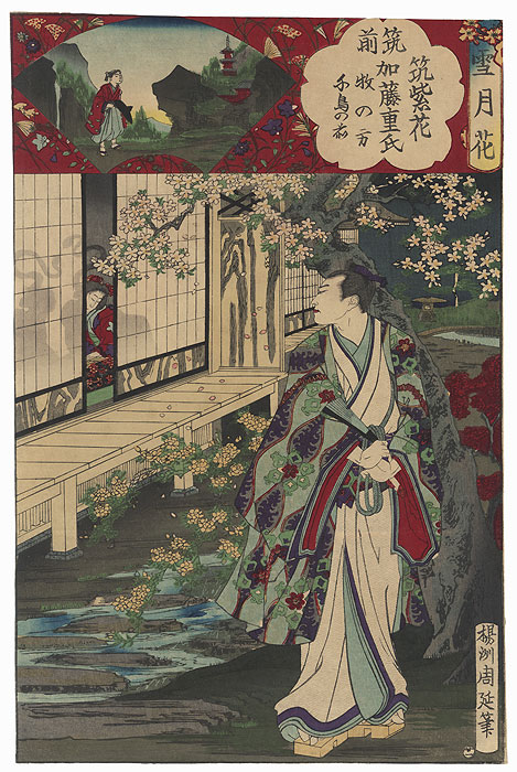 Chikuzen, Flowers of Tsukushi, Kato Shigeuji, Lady Maki and Lady Chidori, No. 21 by Chikanobu (1838 - 1912)