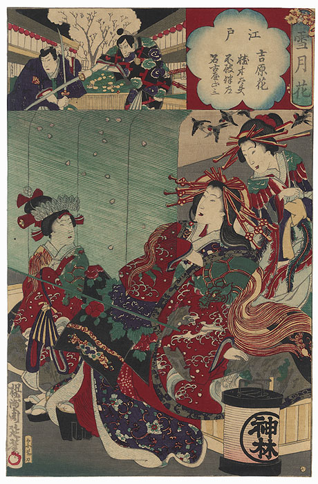 Edo, Flowers of Yoshiwara, the Courtesan Katsuragi, Fuwa Banzaemon and Nagoya Sanza, No. 6 by Chikanobu (1838 - 1912)