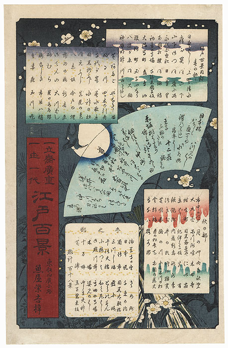 Title Page and Table of Contents for One Hundred Famous Views of Edo, circa 1858 by Hiroshige (1797 - 1858)
