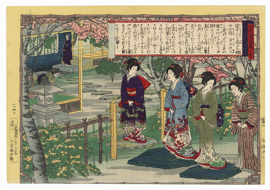 Welcoming Visitors to a Garden by Ginko (active 1874 - 1897)