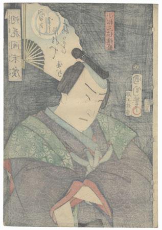 Frowning Man, 1867 by Kunichika (1835 - 1900)