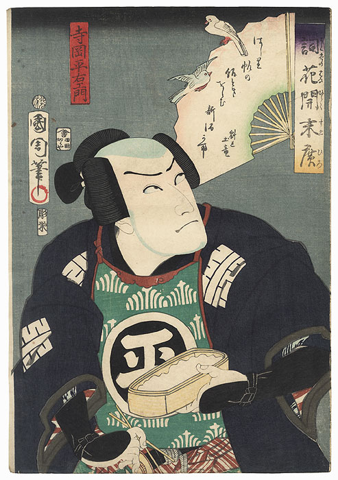 Teraoka Heiemon, 1867 by Kunichika (1835 - 1900)
