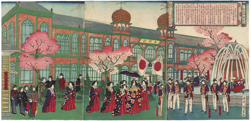 The Second National Industrial Exposition in Ueno Park, 1881 by Kunimatsu (1855 - 1944)