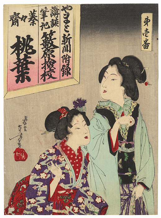 Beauty and Girl by Toshikata (1866 - 1908)