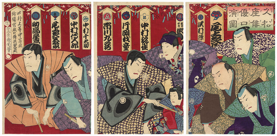 Actor Presentation at Theater, 1879 by Kunichika (1835 - 1900)