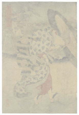 Nissaka, No. 26, circa 1843 - 1847 by Eisen (1790 - 1848)