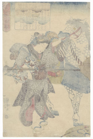 Kane-jo by Kuniyoshi (1797 - 1861)