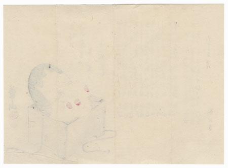 Okame Mask Surimono by Meiji era artist (not read)