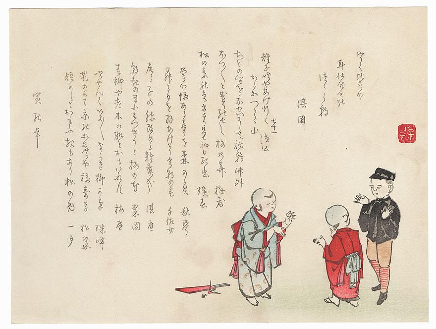 Children Playing a Hand Game Surimono by Meiji era artist (not read)