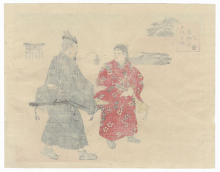 Samurai and Young Boy by Meiji era artist (various)
