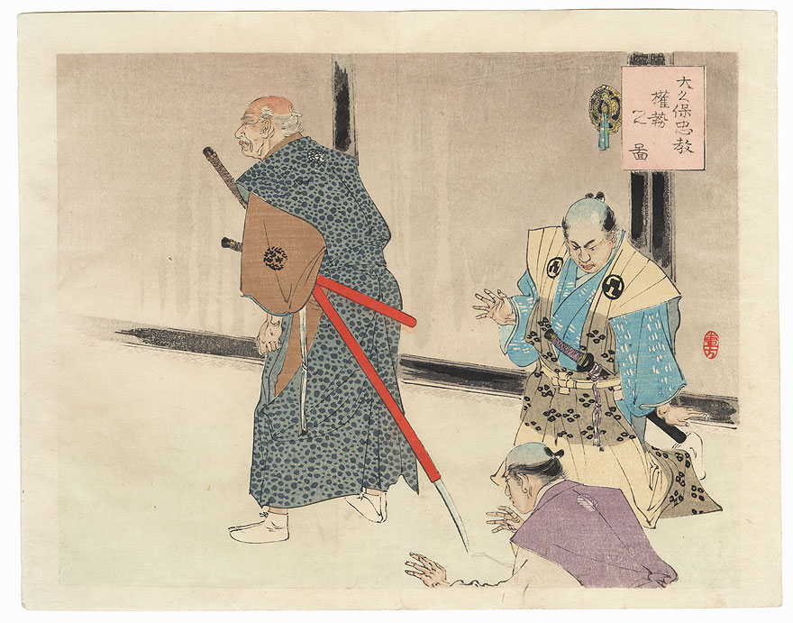 Okubo Tadakata Leaving in Anger by Meiji era artist (various)