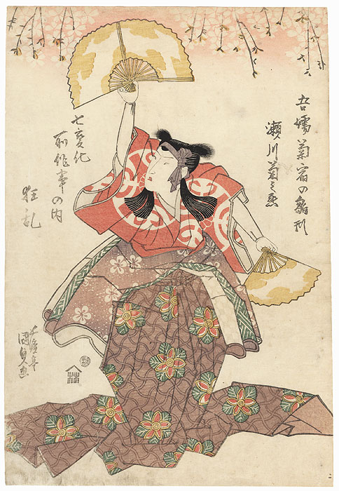 Segawa Kikunojo V as a Young Lover Gone Crazy, 1821 by Toyokuni III/Kunisada (1786 - 1864)